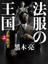 法服の王国 小説裁判官(上)【電子書籍】[ 黒木亮 ]