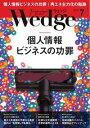 Wedge 2018年7月号【電子書籍】
