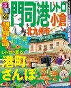 るるぶ門司港レトロ 小倉 北九州市【電子書籍】