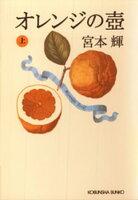 オレンジの壺(上)