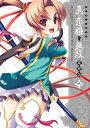 マジキュー4コマ 真・恋姫無双 萌将伝(6)【電子書籍】[ コミッククリア編集部 ]