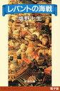 レパントの海戦(新潮文庫)【電子書籍】[ 塩野七生 ]