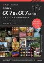 作品づくりのためのSONY α7 II & α7 Series プロフェッショナル撮影BOOK【電子書籍】[ 清水徹 ]