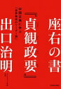座右の書『貞観政要』 中国古典に学ぶ「世界最高のリーダー論」【電子書籍】[ 出口 治明 ]