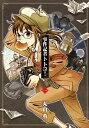事件記者トトコ! 1【電子書籍】...
