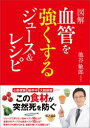 図解 血管を強くするジュース&レシピ【電子書籍】[ 池谷敏郎 ]