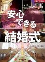 安心できる結婚式週刊ダイヤモンド 第二特集【電子書籍】[ 小島健志 ]