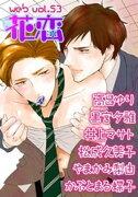 web花恋 vol.53