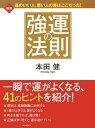 図解 強運の法則【電子書籍】[ 本田健 ]