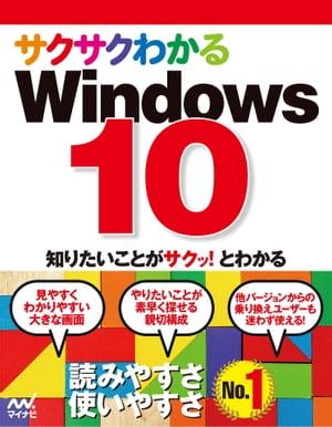 サクサクわかるWindows 10【電子書籍】[ サクサクわかる編集部 ]