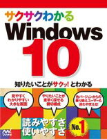 サクサクわかるWindows10