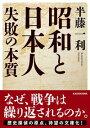 昭和と日本人 失敗の本質【電子書籍】[ 半藤 一利 ]