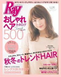Ray特別編集 おしゃれヘアカタログ500 2016 Autumn&Winter【電子書籍】