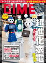 DIME (ダイム) 2017年 5月号【電子書籍】[ DIME編集部 ]