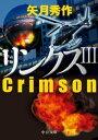 リンクスIII Crimson【電子書籍】[ 矢月秀作 ]