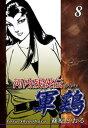 河内残侠伝 軍鶏【シャモ】(8)【電子書籍】[ 篠原とおる ]