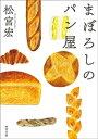 まぼろしのパン屋【電子書籍】[ 松宮宏 ]
