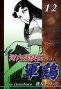 河内残侠伝 軍鶏【シャモ】(12)【電子書籍】[ 篠原とおる ]
