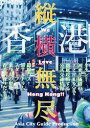 Juo-Mujin香港縦横無尽【電子書籍】[ 「アジア城市(まち)案内」制作委員会 ]