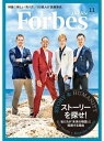 ForbesJapan 2018年11月号【電子書籍】 atomixmedia Forbes JAPAN編集部