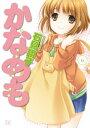 かなめも 6巻【電子書籍】[ 石見翔子 ]
