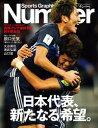 Number11/25臨時増刊号 日本代表、新たなる希望?W杯アジア最終予選前半戦総括 (Sport