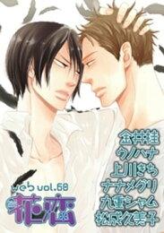 web花恋 vol.60
