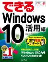 できるWindows 10 活用編【電子書籍】[ 清水 理史 ]