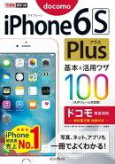 �Ǥ���ݥ��å� iPhone 6s Plus ����&���ѥ略100 �ɥ��ⴰ���б�