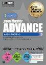 .com Master教科書 .com Master ADVANCE ★(シングルスター)【電子書籍】[ NTTラーニングシステムズ株式会社 ]
