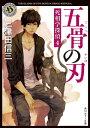 五骨の刃 死相学探偵4【電子書籍】[ 三津田 信三 ]