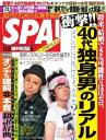 SPA! 2012年2月7日・14日合併号2012年2月7日・14日合併号【電子書籍】