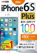 �Ǥ���ݥ��å� iPhone 6s Plus ����&���ѥ略100 au�����б�