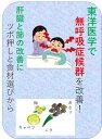 東洋医学で無呼吸症候群を改善!【電子書籍】[ 澤楽 ]