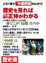 この1冊で中国問題丸わかり!ーーー歴史を見ればこの国の正体がわかる【歴史通増刊】【電子書籍】[ ワッ