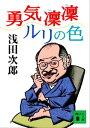 勇気凜凜ルリの色【電子書籍】[ 浅田次郎 ]