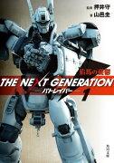 THE NEXT GENERATION パトレイバー (1) 佑馬の憂鬱