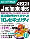 月刊アスキードットテクノロジーズ 2010年11月号【電子書籍】[ 月刊ASCII.technolo