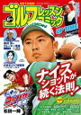 ゴルフレッスンコミック2019年6月号【電子書籍】[ ゴルフレッスンコミック編集部 ]