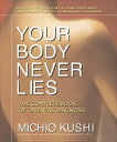 Your Body Never Lies The Complete Book of Oriental Diagnosis【電子書籍】[ Michio Kushi ]