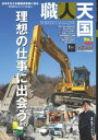 三栄ムック 職人天国 No.2【電子書籍】[ 三栄書房 ]