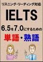 IELTS 6.5を7.0にするための単語・熟語(リーディン...