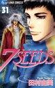7SEEDS(31)【電子書籍】 田村由美