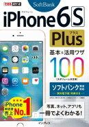 �Ǥ���ݥ��å� iPhone 6s Plus ����&���ѥ略100 ���եȥХ����б�