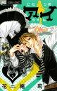 ヒミツのアイちゃん(4)【電子書籍】[ 花緒莉 ]