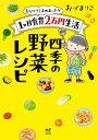 おひとりさまのあったか1ヶ月食費2万円生活 四季の野菜レシピ【電子書籍】[ おづ まりこ ]
