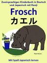 Zweisprachiges Kinderbuch in Deutsch und Japanisch (mit Kanji) - Frosch - カエル (Die Serie zum Japanisch lernen)【電子書籍】[ Pedro Paramo ]