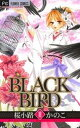 BLACK BIRD(10)【電子書籍】[ 桜小路かのこ ]