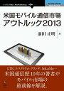 米国モバイル通信市場アウトルック2013【電子書籍】[ 前田...