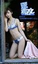 <デジタル週プレ写真集> 吉木りさ「温泉旅館の女将だったら」【電子書籍】[ 吉木りさ ]